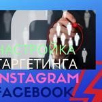 Настройка таргетированной рекламы в Facebook/Instagram
