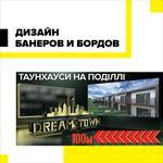 Дизайн БАННЕРОВ