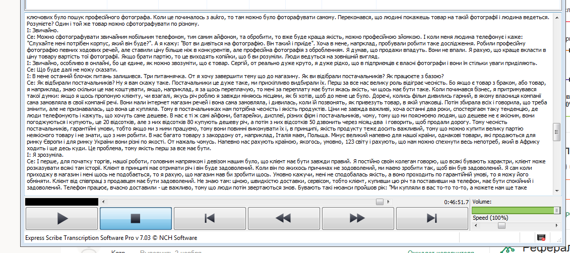 Фото Транскрибация (расшифровка) интервью длительностью 45 минут на украинском языке