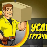 Услуги Грузчиков. Срочный выезд. 24/7. Самые низкие цены Ирпеня!