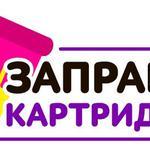 Заправка картриджей Киев всех видов катриджей