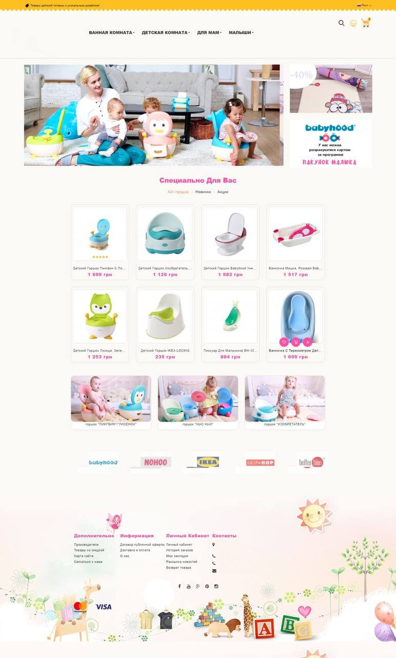 Фото Сайт был разработан с нуля по ТЗ заказчика для продажи детских товаров.