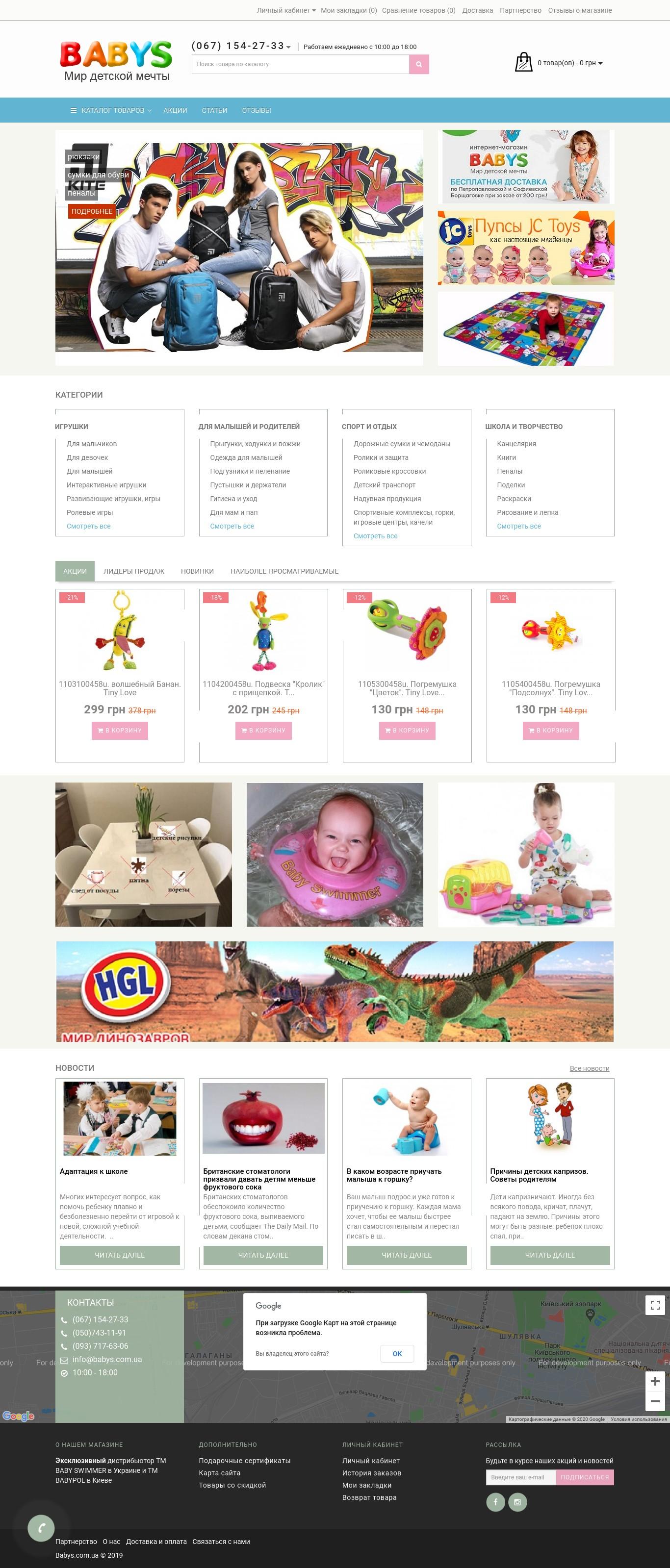 Фото Новый интернет-магазин детских товаров.