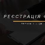 Регистрация реорганизация ФОП