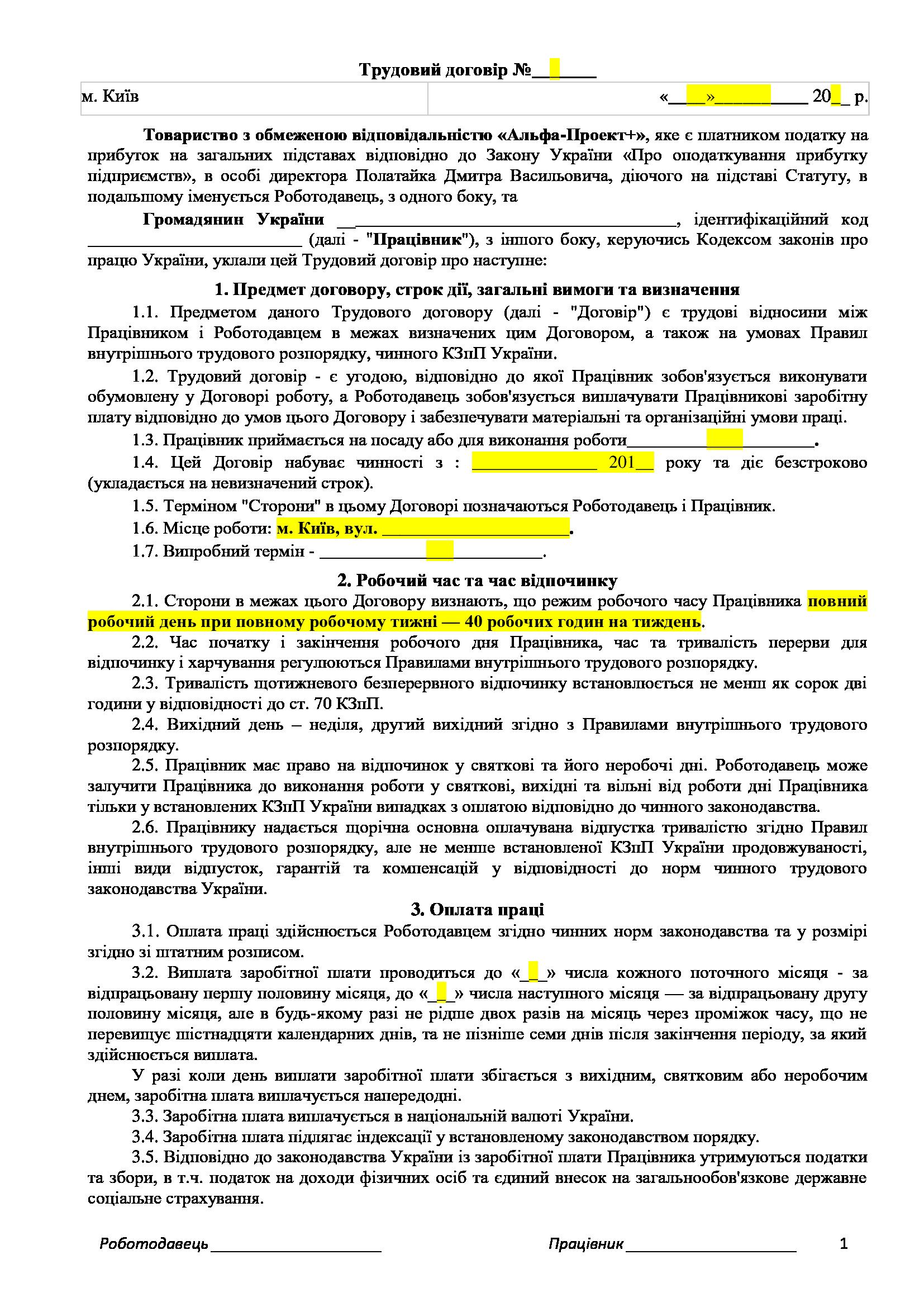Фото Безстроковий трудовий договір - актуальний документ, що дозволяє визначити більш чітко взаємні права та обов*язки працівника і роботодавця. У разі укладання договору у формі єдиного документу, можливо не створювати посадової інструкції.