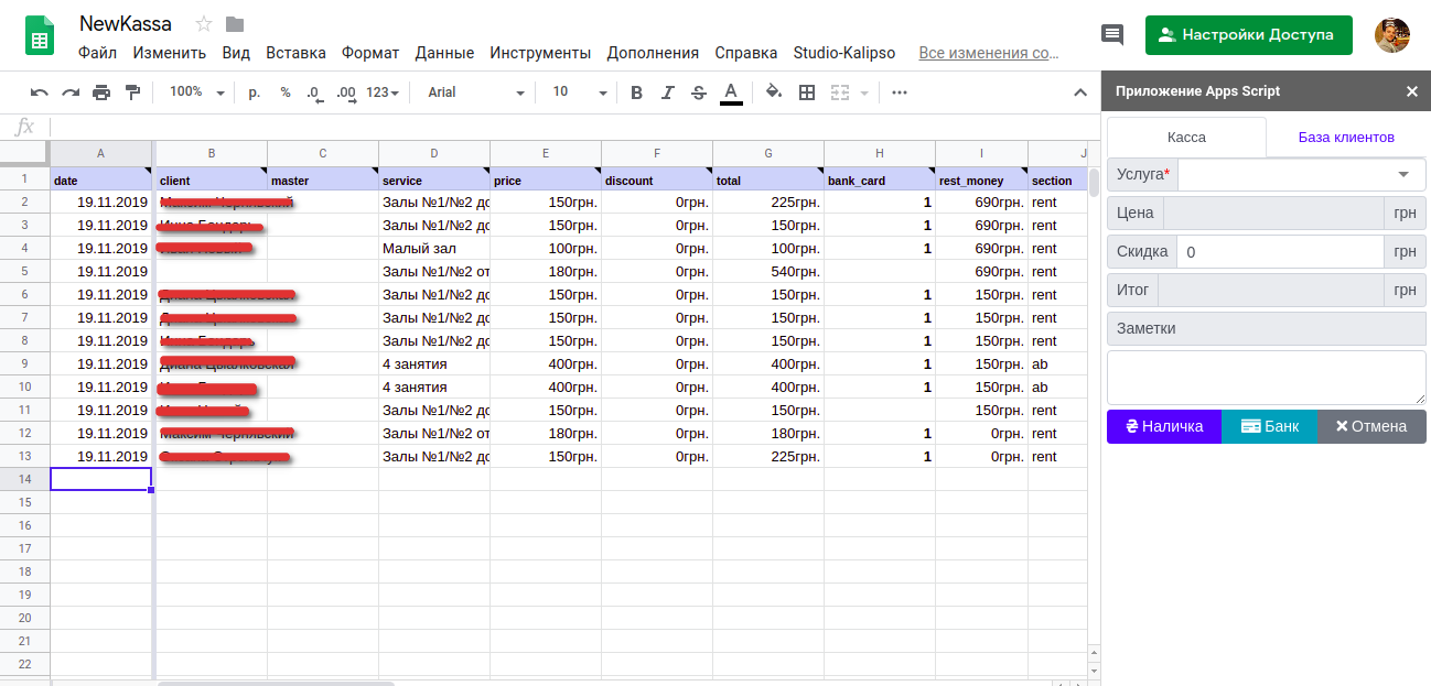 Фото Создание в Google таблице (с помощью Google app script) удобной формы ведения кассы для студии танцев.  - Списывает со склада проданый товар - Выписывает абонемент клиенту - Добавляет клиента в базу данных