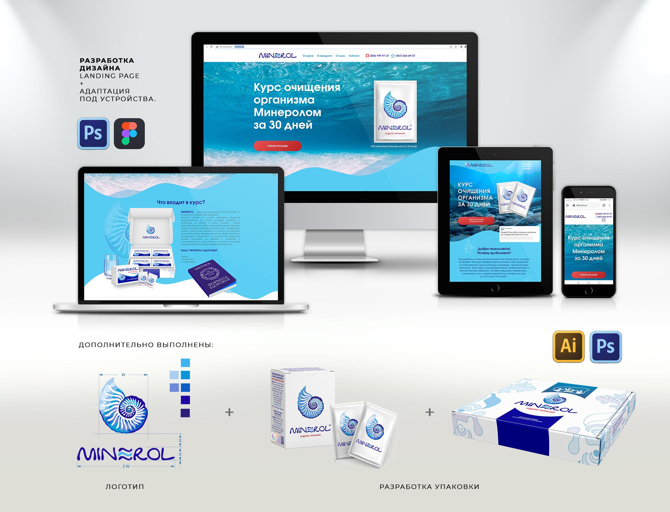 Фото Комплексное решение. Разработан дизайн продающей страницы Landing page с дополнительными компонентами (лого и упаковка), макет адаптирован под разные утсройства. Подготовка материалов - Adobe Photoshop, выпуск - в Figma.