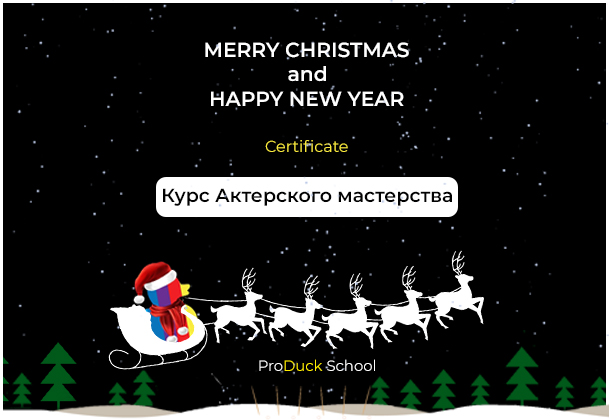 Фото Сертификат для клиента