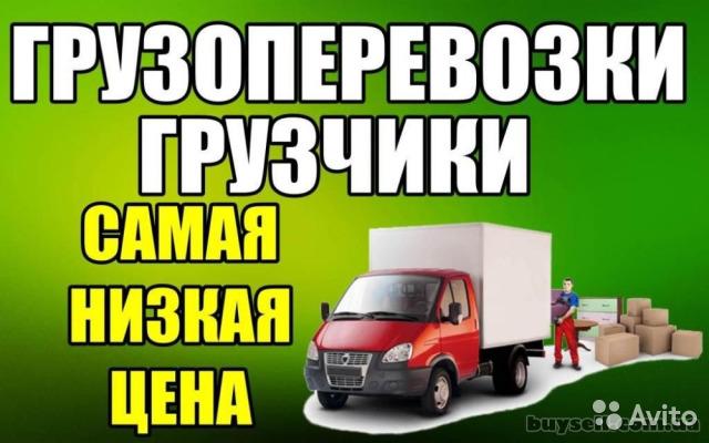 494c22a55cc46 Фото Услуги Грузчиков.Грузоперевозки. Срочный выезд. 24/7. Самые низкие цены