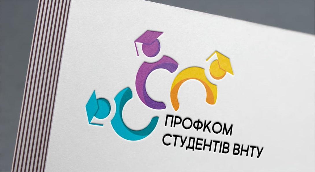 Фото Логотип для профкома студентов.