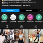 Комплекстный Instagram специалист с 7-ми летним опытом