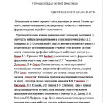 Грамотное написание курсовых, рефератов, перевод текстов, набор текста и тд