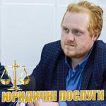 Кваліфіковані юридичні послуги адвокат Кравченко Володимир Володимирович