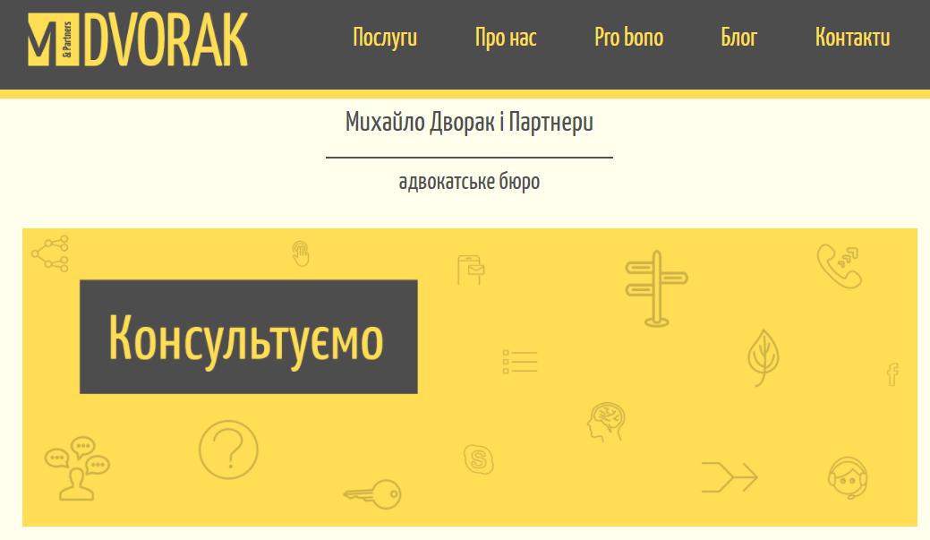 Фото Сайт на WordPress для адвокатського бюро м. Київ