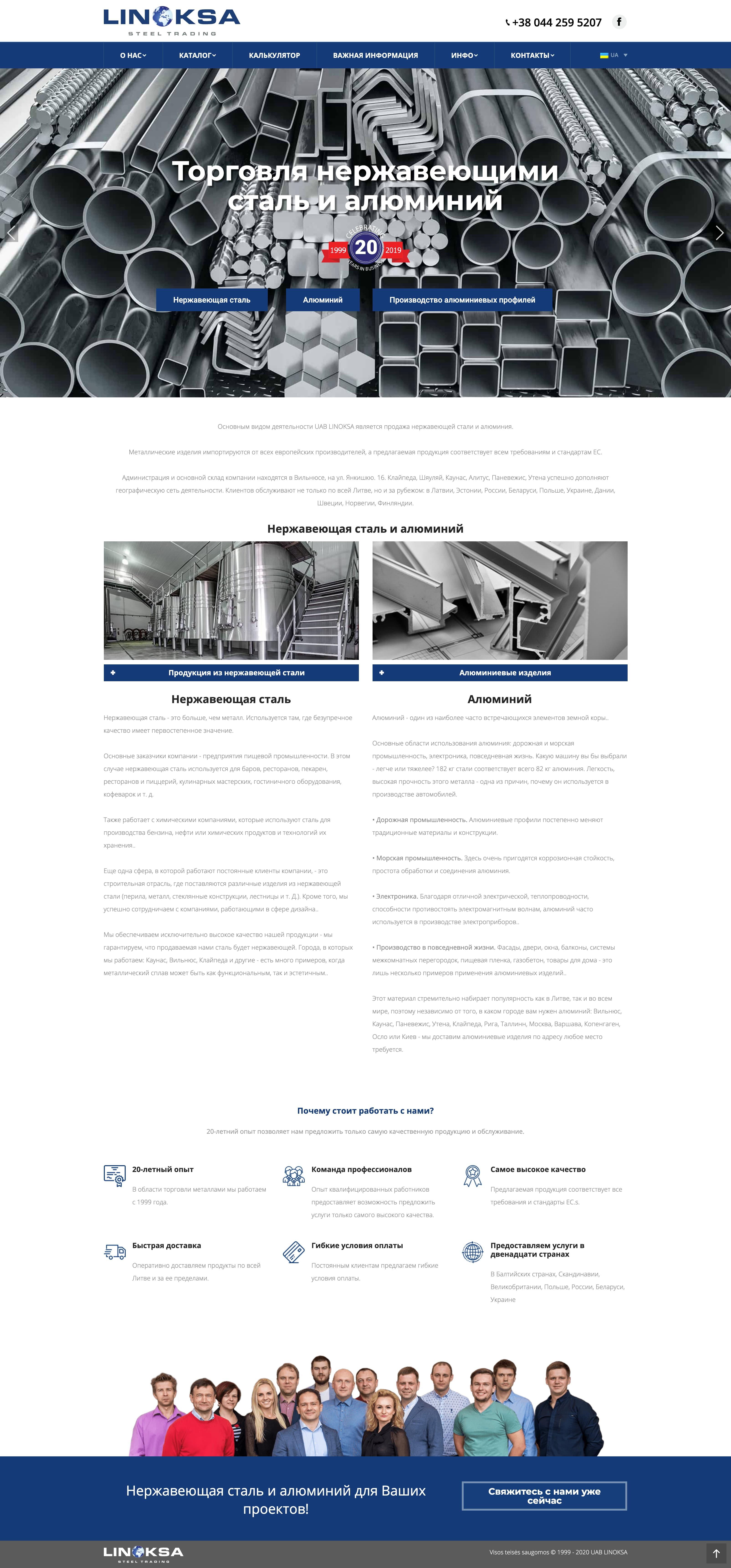 Фото Создание сайта Визитки: Международная компания по продажи стали   Сроки: 13 дня Стоимость: 8000 грн.
