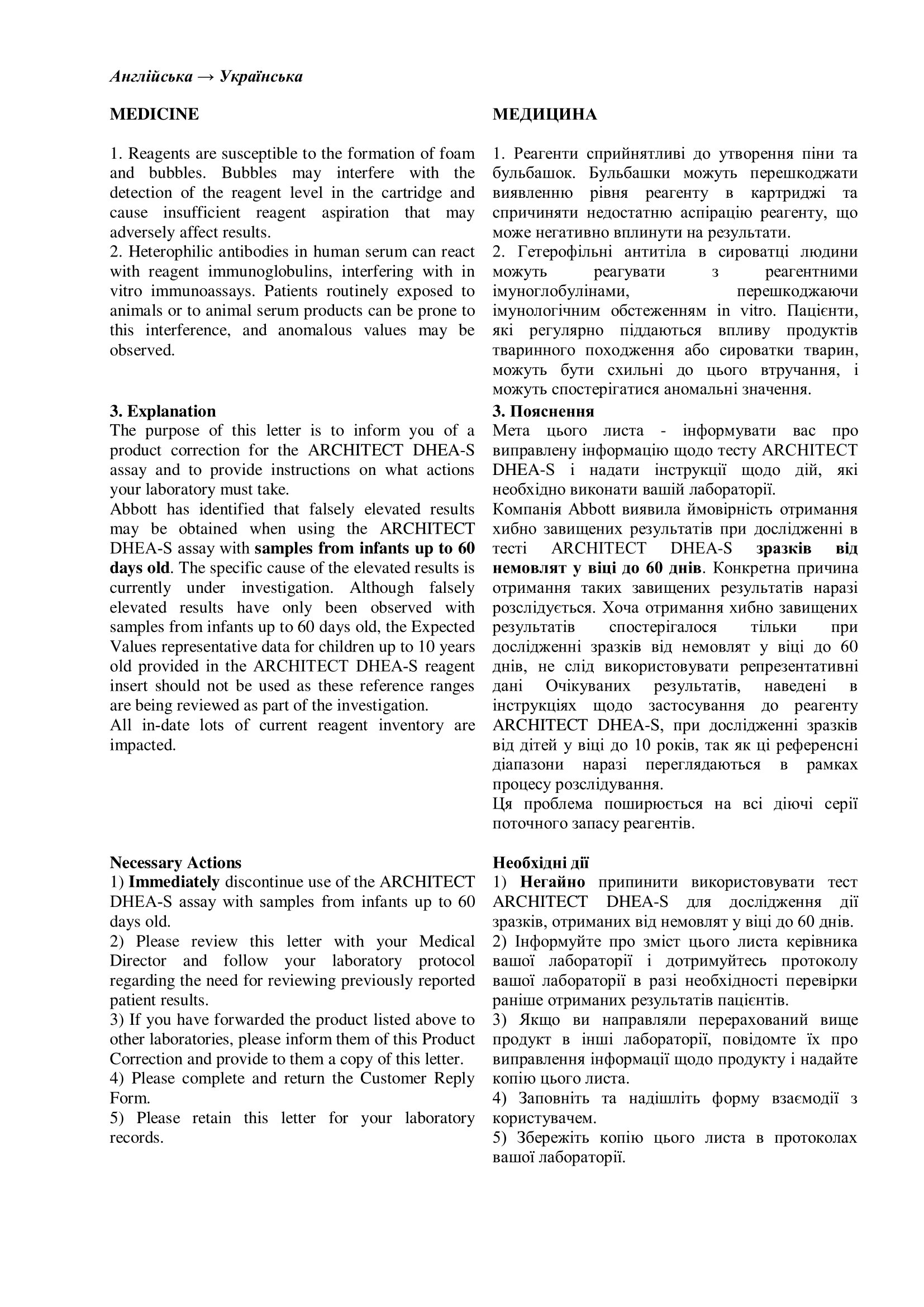 Фото Перевод медицинского текста с английского на украинский