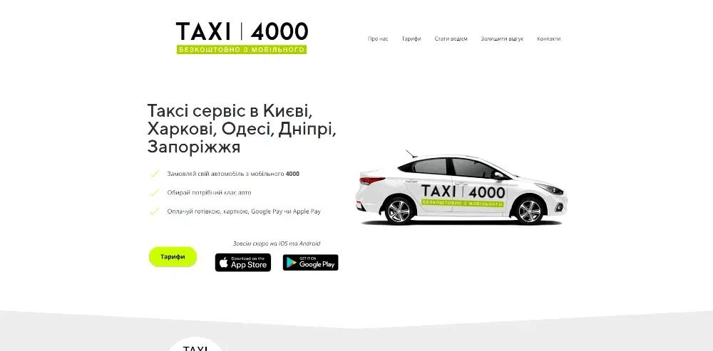 Фото Созданный сайт для Такси