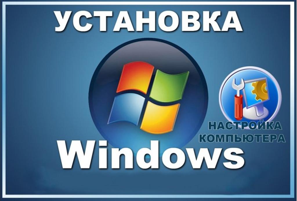 Фото Переустановлю Windows 1
