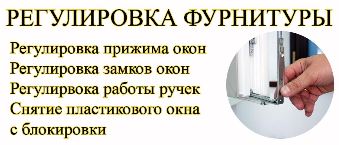 Фото Регулировка оконной и дверной фурнитуры. 1