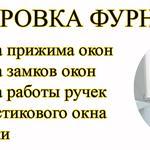Регулировка оконной и дверной фурнитуры.