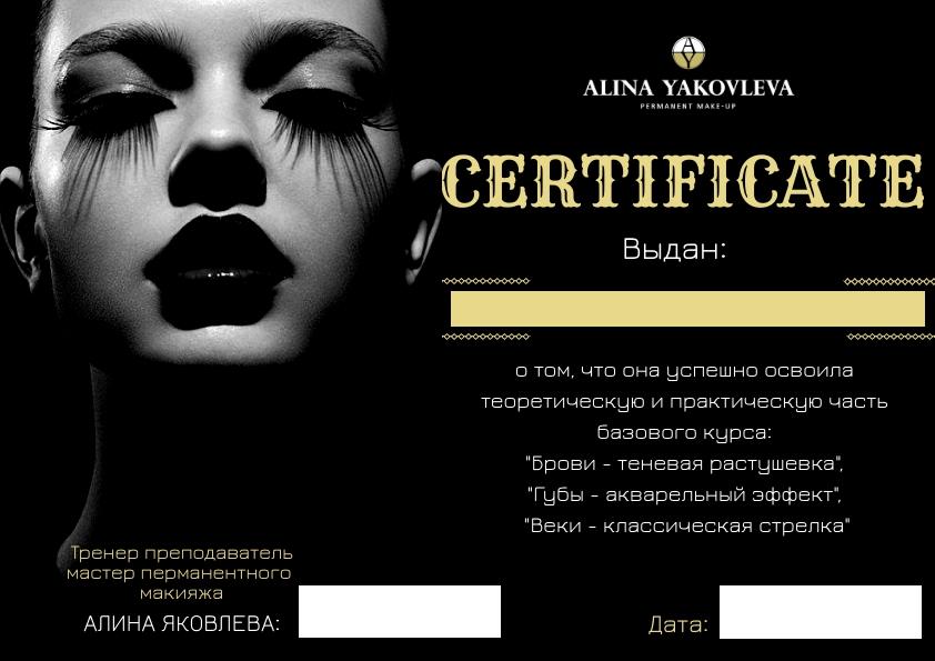 Фото Сертификат для курсов перманентного макияжа