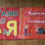 Реклама больших размеров