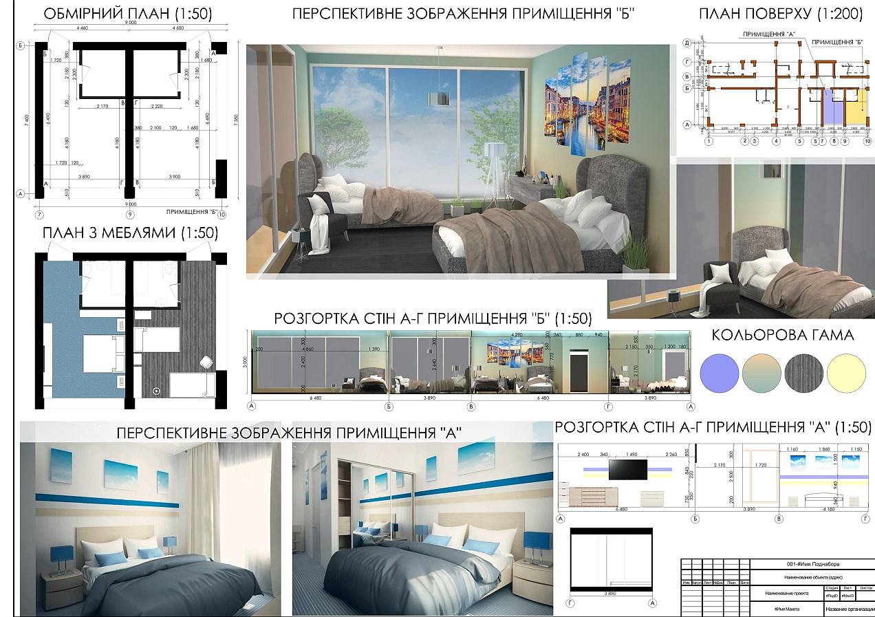 Фото Архитектурные/дизайн курсовые для колледжа, университета 1