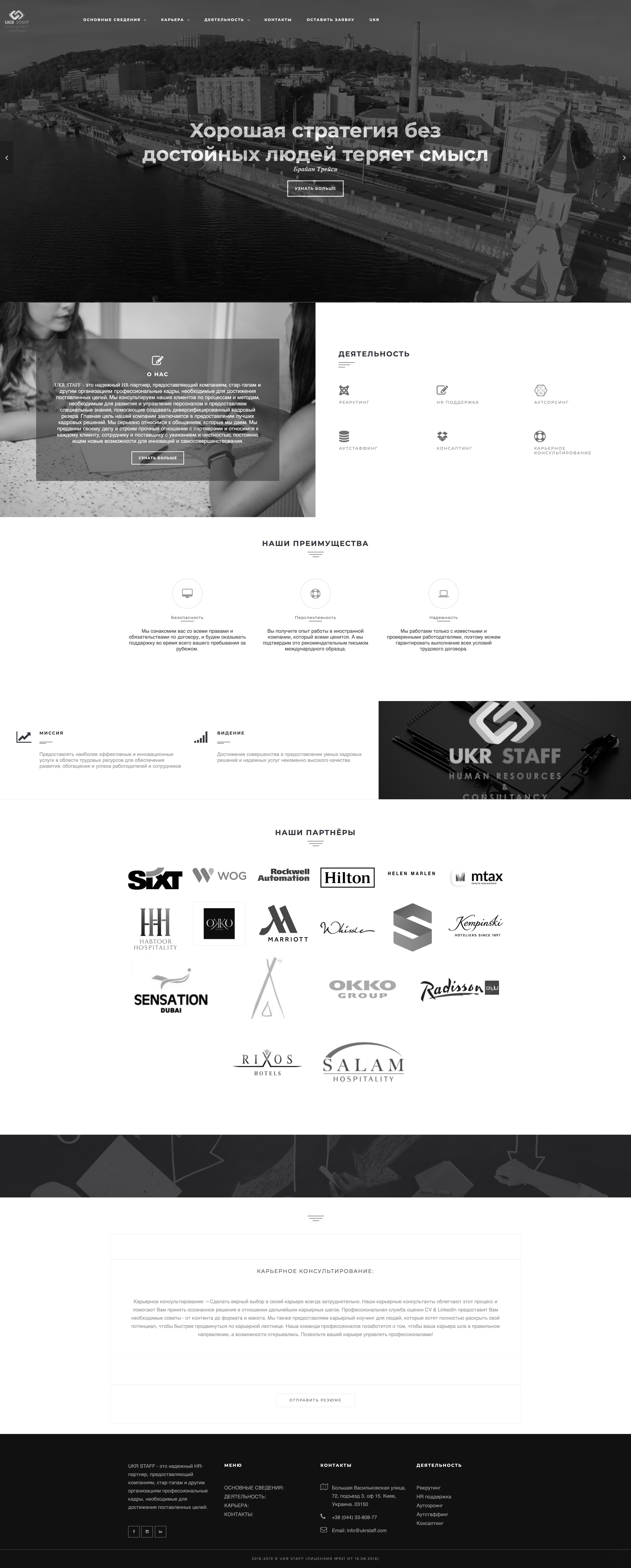 Фото Создание Корпоративного сайта: Рекрутинговое агентство  Сроки: 14 дня Стоимость: 12000 грн.
