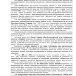 Письменная консультация (справка)