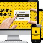 Создаем продающие landing-page (промо сайт) и запускаем поток клиентов