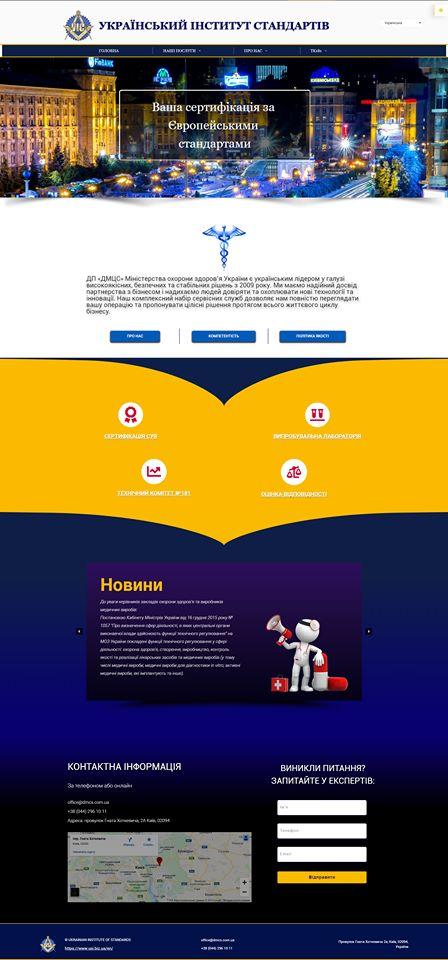 """Фото """"Український інститут стандартизації"""""""