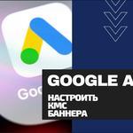 Баннерная реклама Google (КМС)
