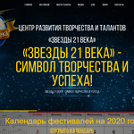 Центр развития творчества и талантов «Звезды 21 века»