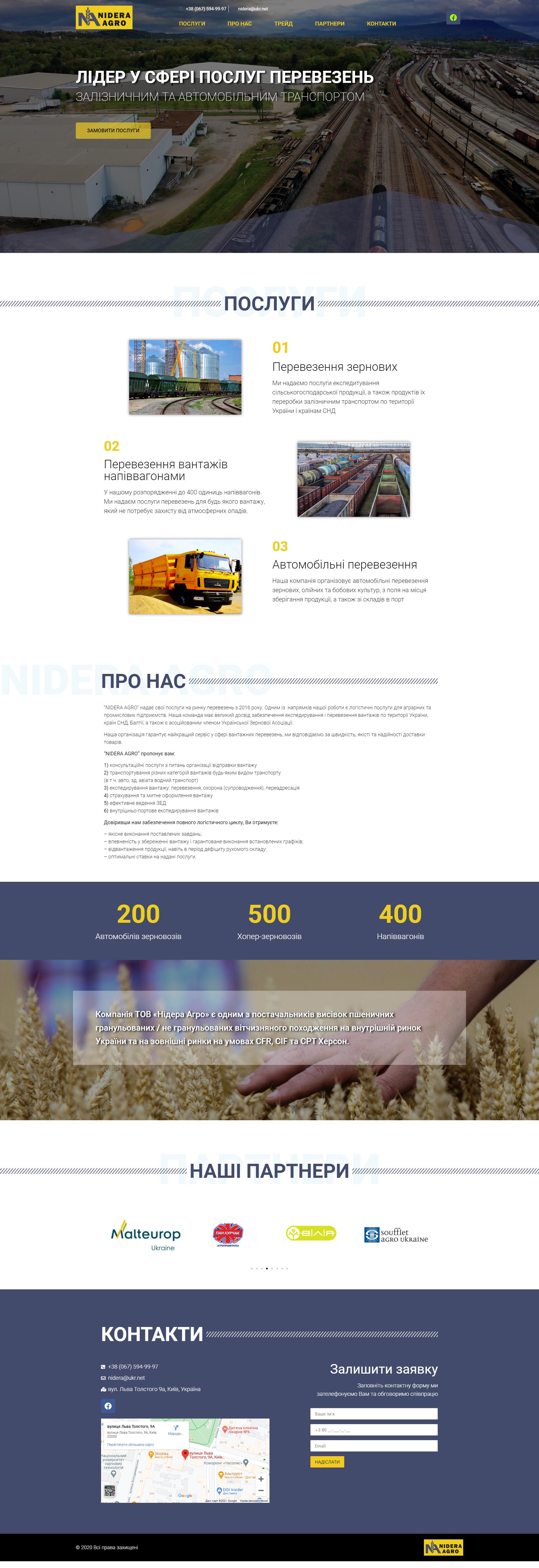 Фото Односторінковий сайт-візитка на cms wordpress https://www.nidera-agro.com.ua/