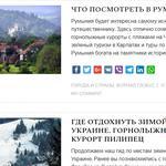 Подборка информации, написание статей про страны и города
