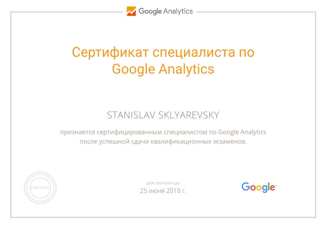 Фото Google Analytics