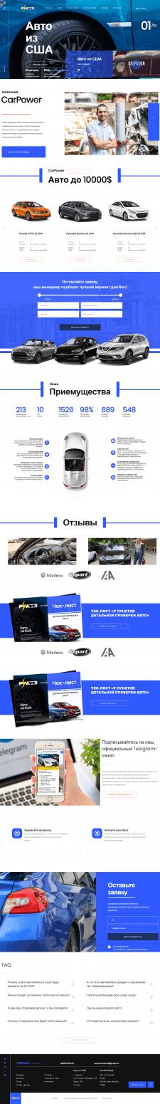 Фото Сайт разработан для компании CarPower. Сайт кроссбраузерный и адаптивный, выполнен с множеством анимаций и интересных JS элементов. Срок выполнения 7 дней.