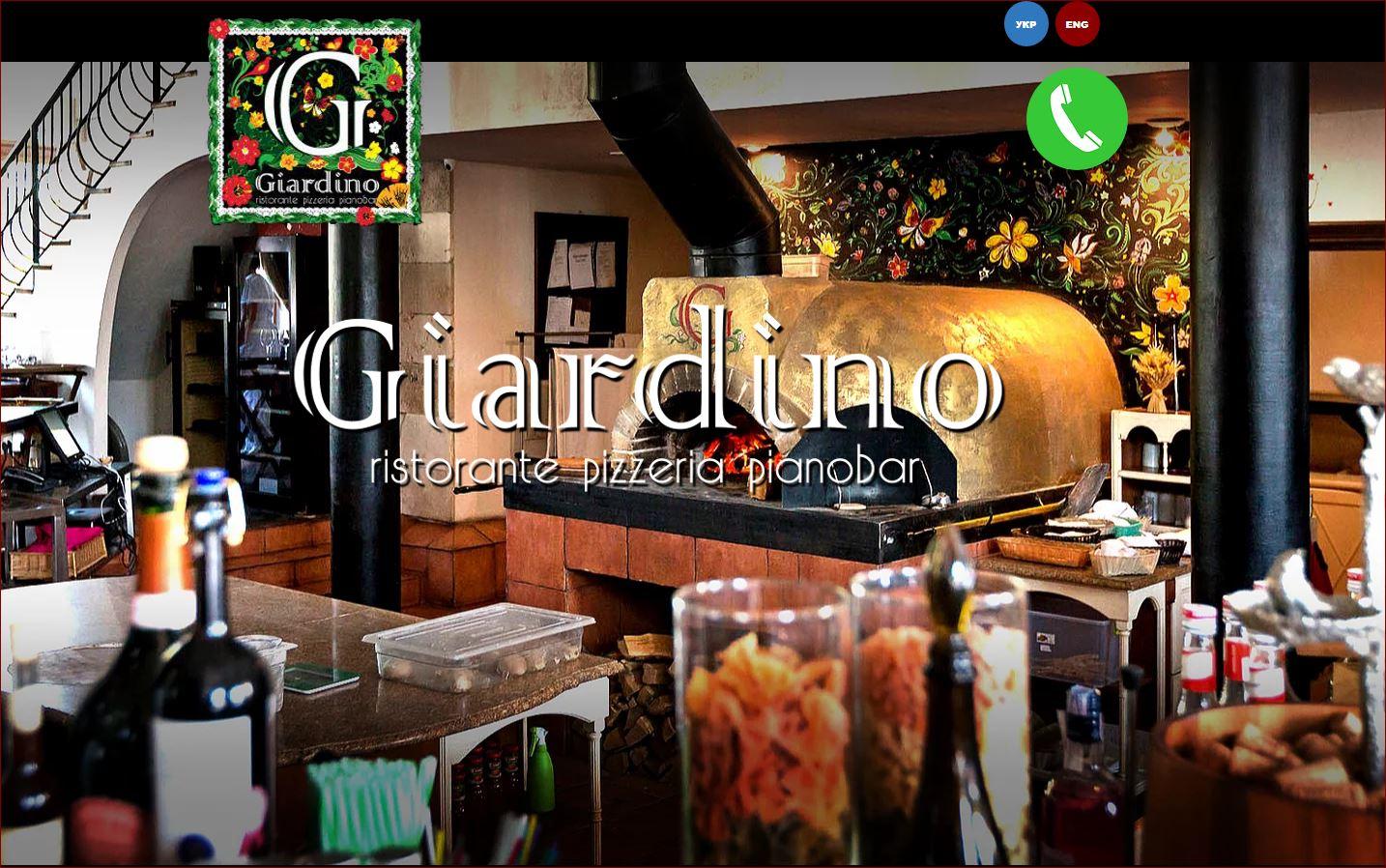 Фото Дизайн сайта www.giardino-restaurant.com