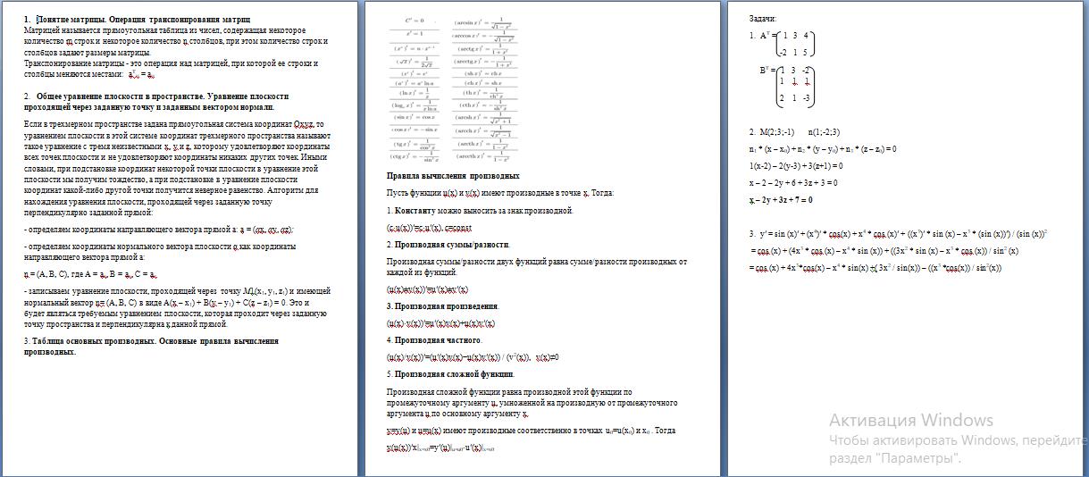 Фото Розвязання задач з вищої математики