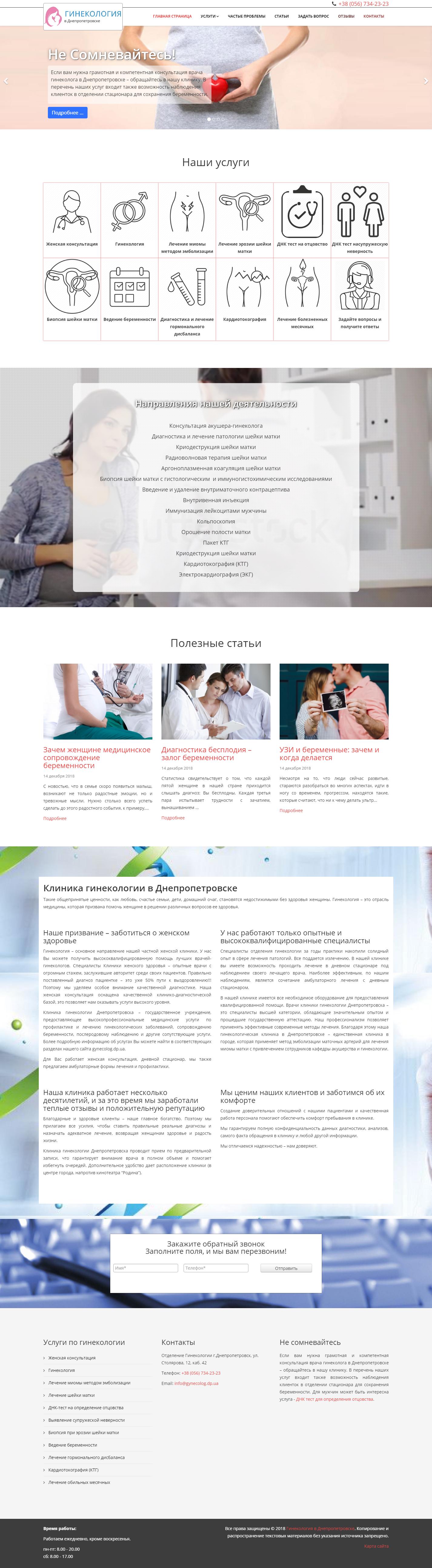 Фото Сайт гинекологической клиники в Днепропетровске