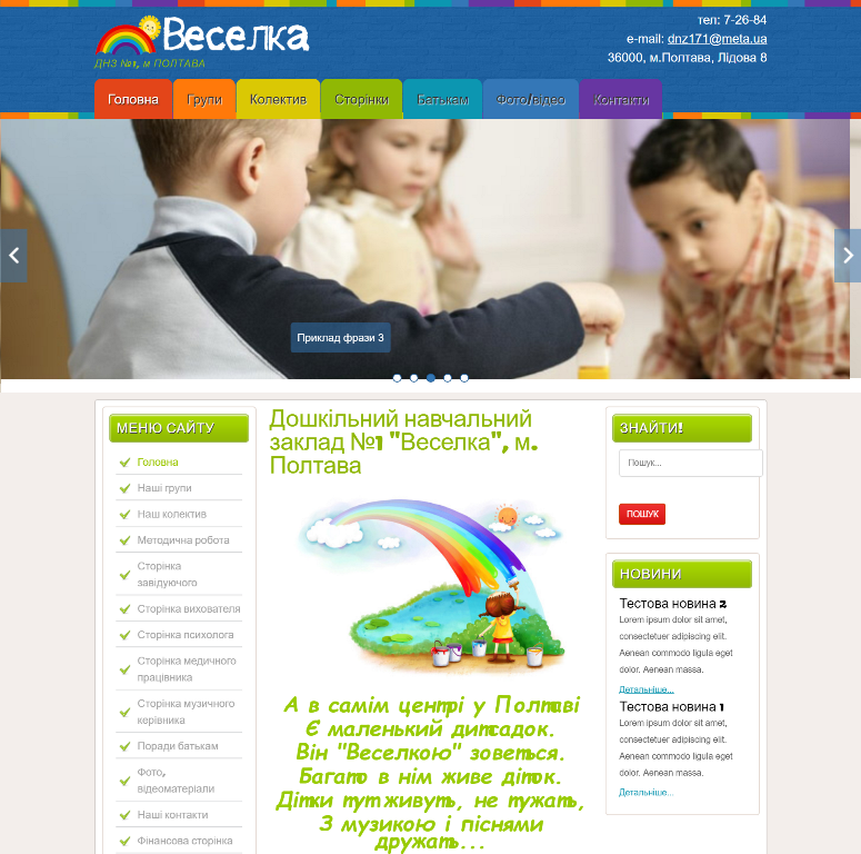 Фото Сайт детского сада под ключ