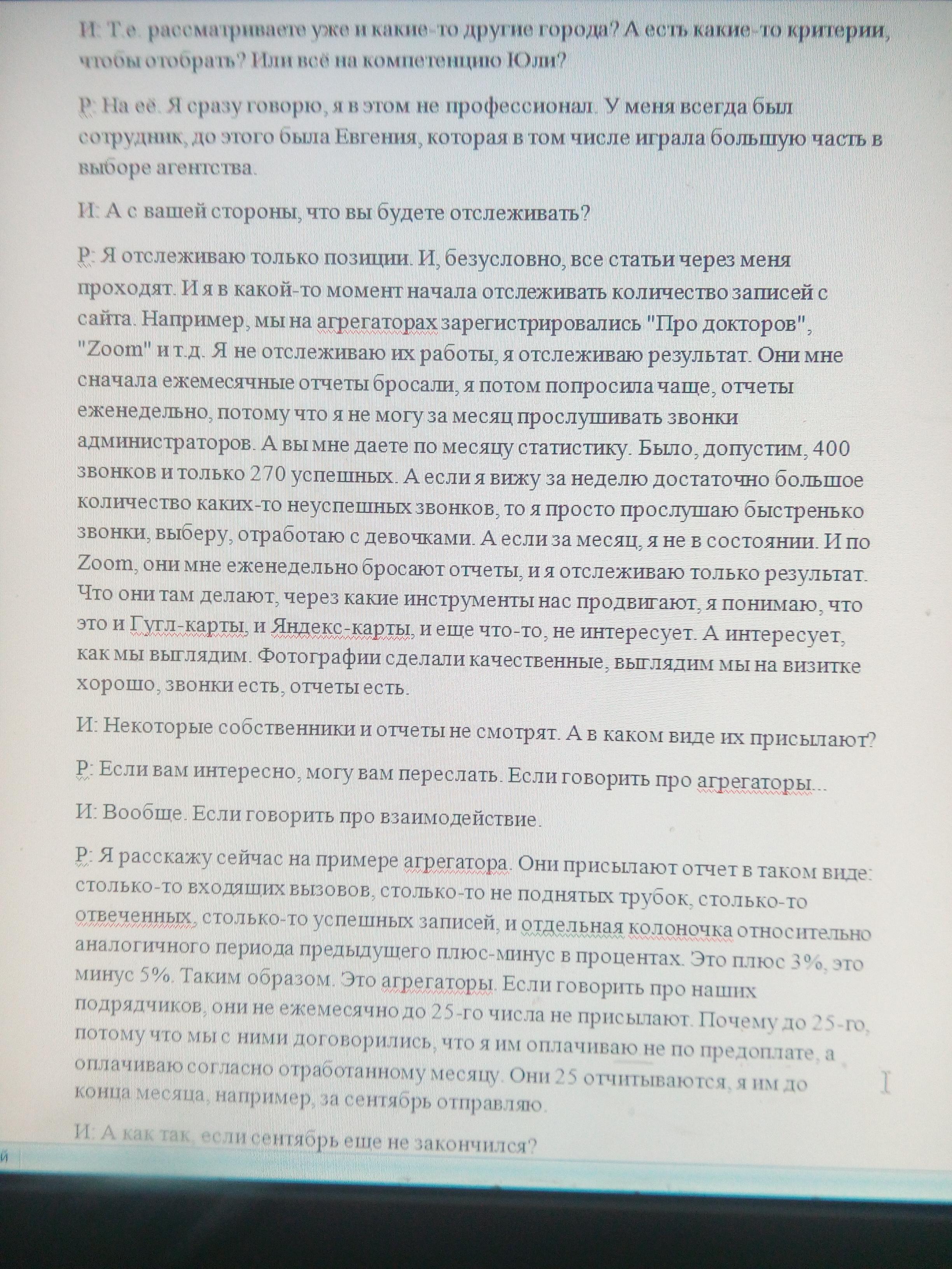 Фото Расшифровка интервью на тему маркетинга длительностью 50 минут, выполнил работу за 6 часов.