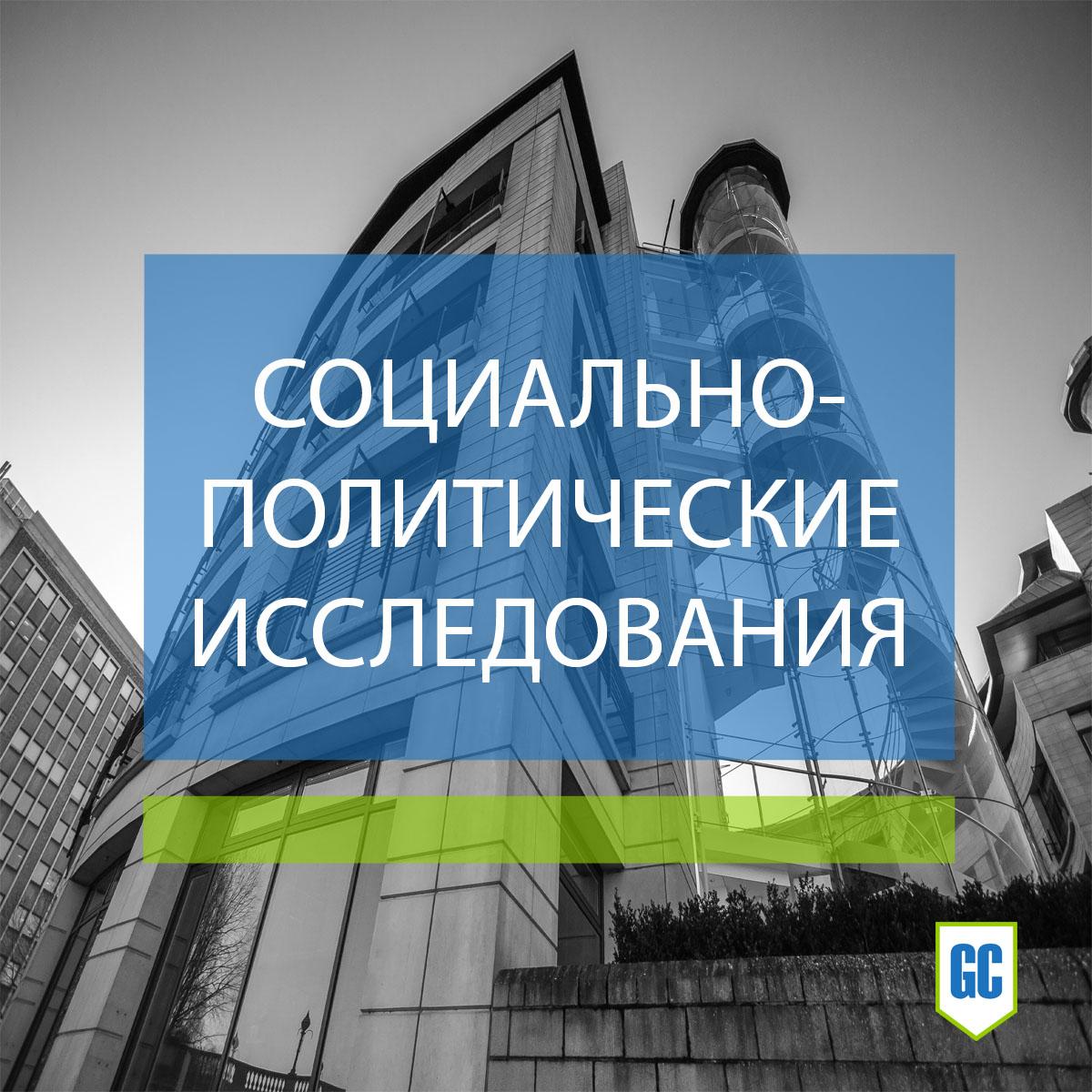 Фото Анализ корпоративной культуры, социально-экономические, социально-политические исследования - заказать услугу 1