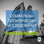 Анализ корпоративной культуры, социально-экономические, социально-политические исследования - заказать услугу