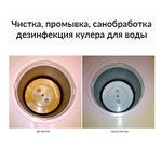 Чистка, дезинфекция, промывка кулера воды