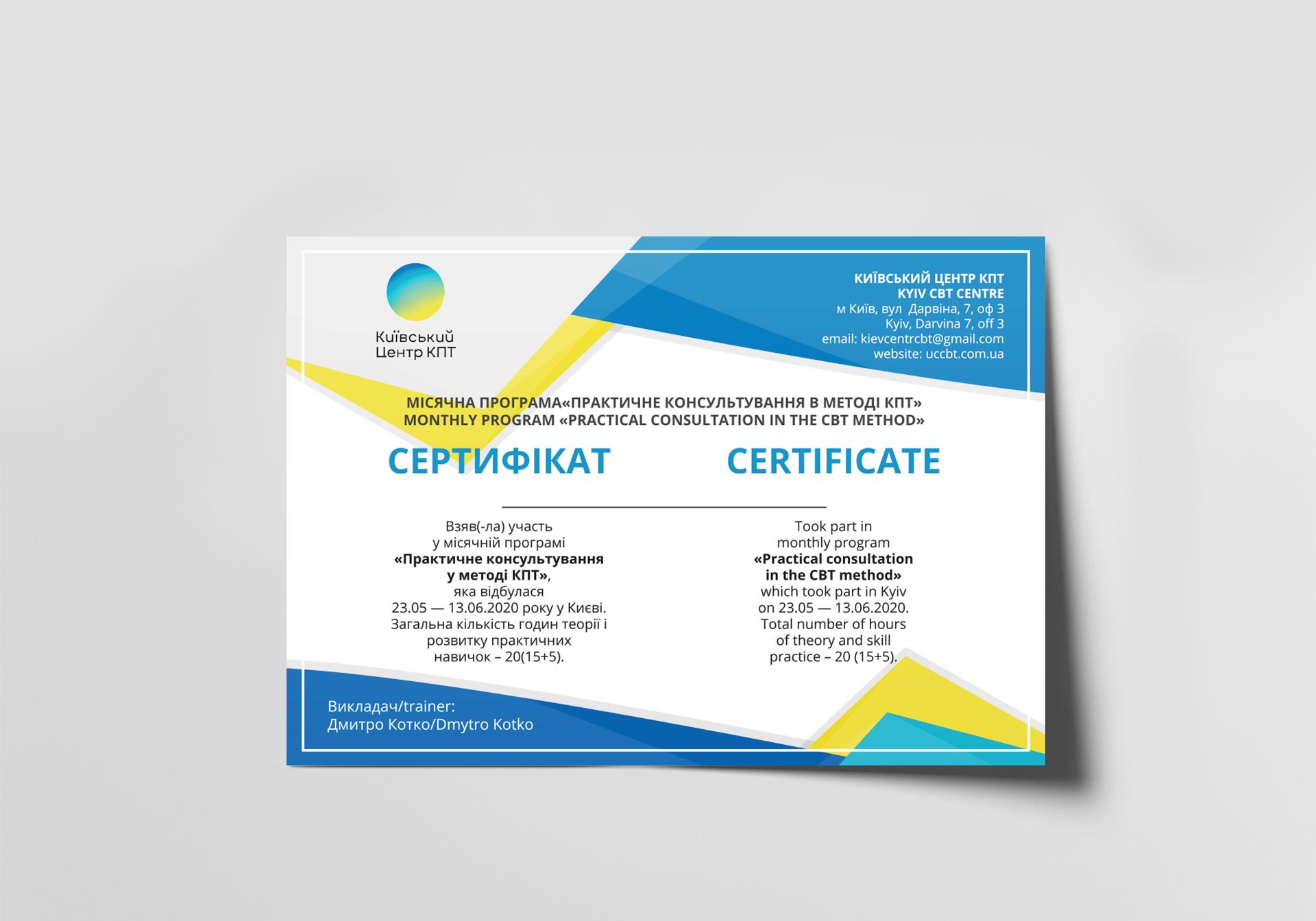 Фото Сертификат для Киевского центра терапии
