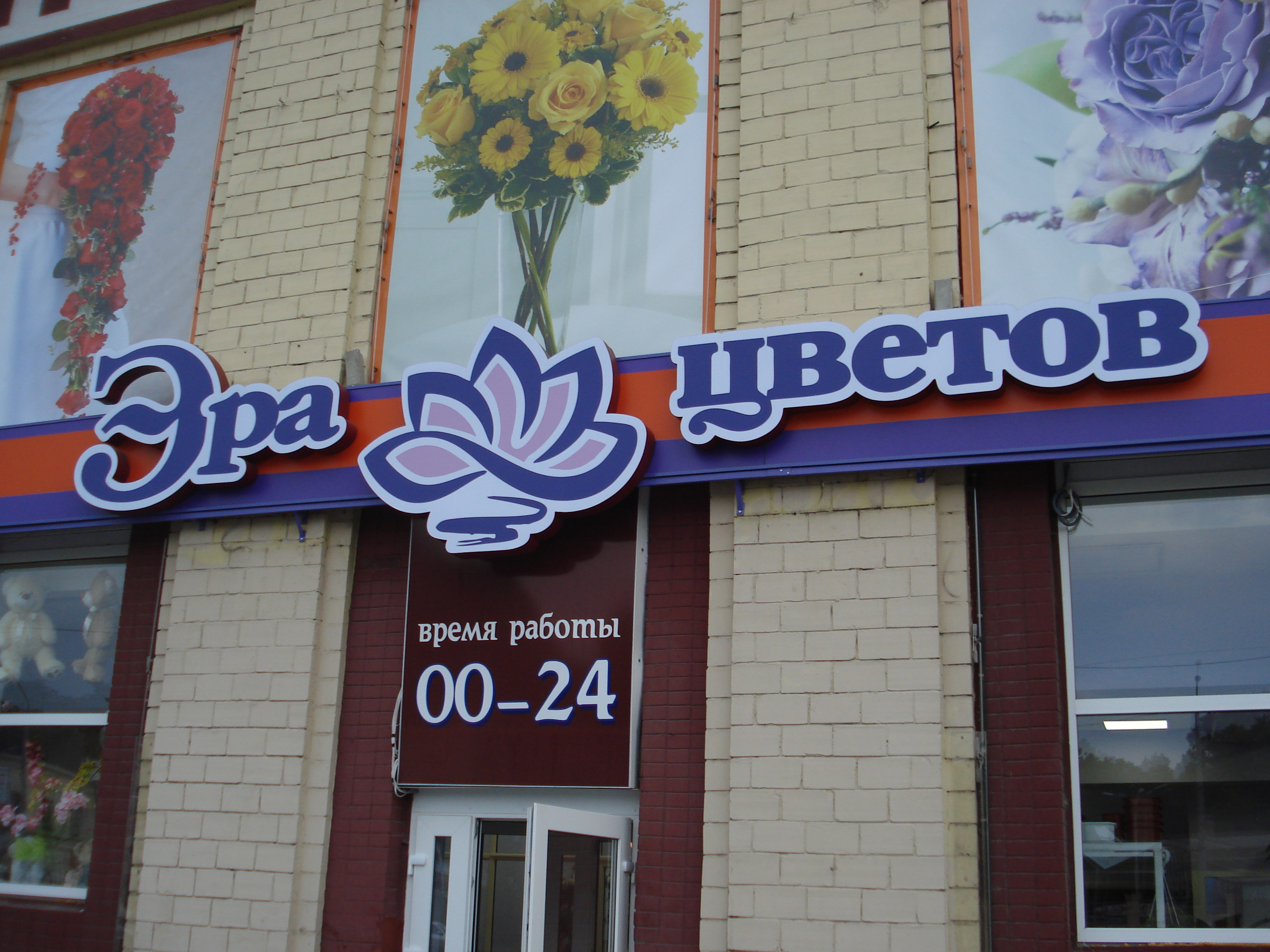 Фото Наружная реклама. Светящаяся вывеска.