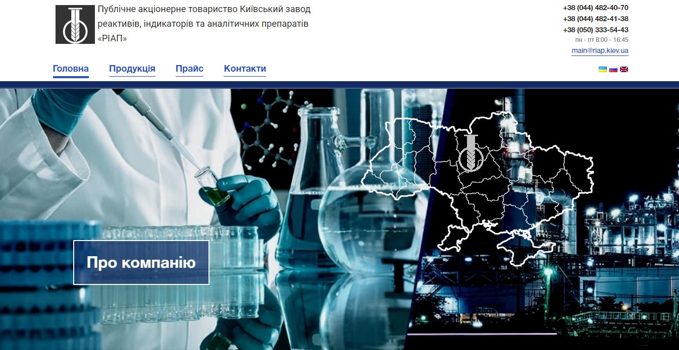 Фото Создание мультиязычного сайта-каталога для компании химической промышленности.