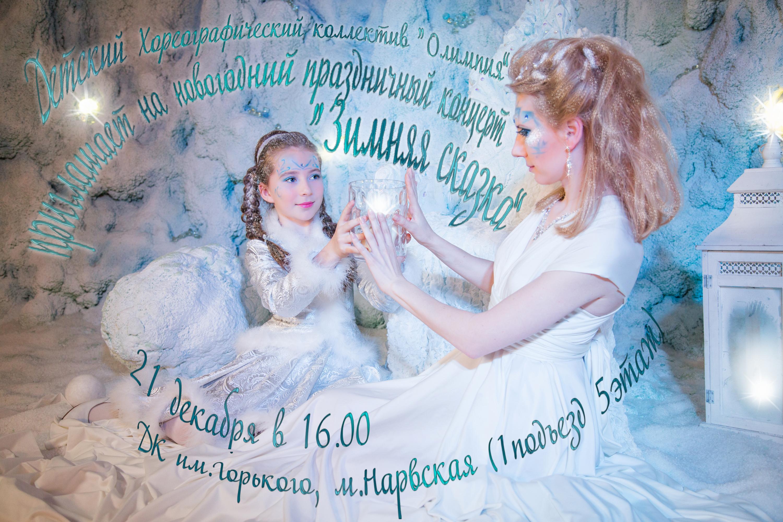 """Фото Рекламный флаер Новогоднего праздничного концерта от коллектива """"Олимпия""""."""