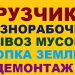 Предоставляем Услуги Разнорабочих Грузчиков